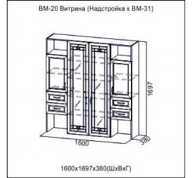 ВМ-20