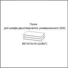 """Полки шкафа """"Ницца"""" 520"""