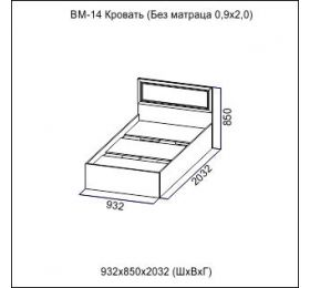 ВМ-14 (0,9 м)