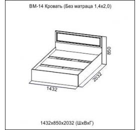 ВМ-14 (1,4 м)